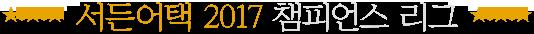서든어택 2017 챔피언스 리그
