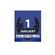 1월 첫번째 이달의 캐릭터