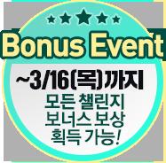 Bonus Event ~3/16(목)까지 모든 챌린지 보너스보상 획득 가능!