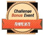Challenge Bonus Event 바로가기