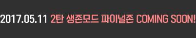 2017.04.27 쏴생결단 업데이트 COMING SOON!