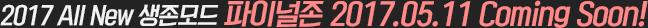 2017 All New 생존모드 파이널존 2017.05.11 Coming Soon!