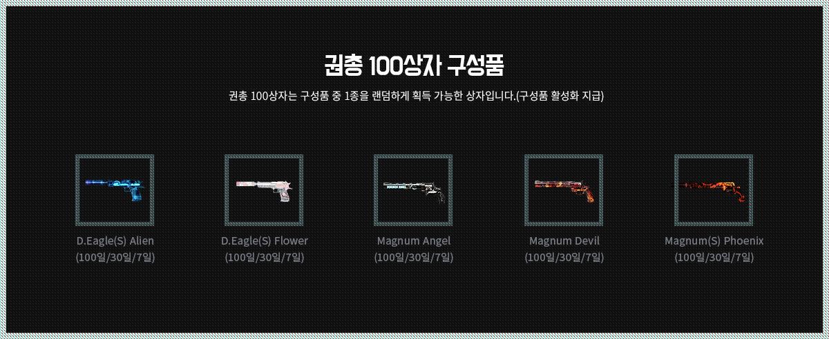 권총 100상자
