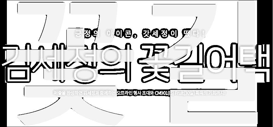 긍정의 아이콘, 갓세정이 떴다! 김세정의 꽃길어택