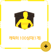캐릭터 100상자(1개)