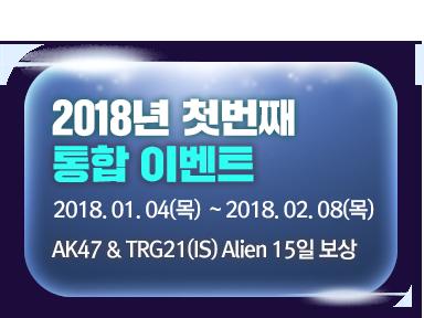2018년 첫번째 통합 이벤트