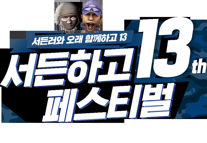 서든하고 13th 패스티벌