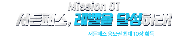 Mission01 서든패스, 레벨을 달성하라!