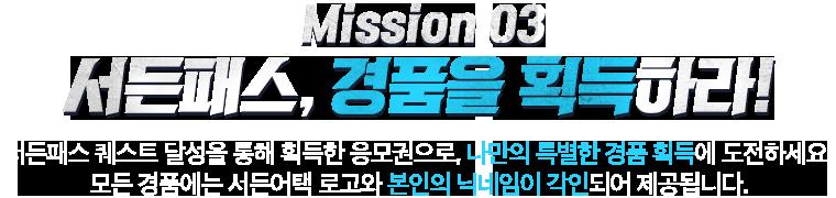 Mission02 서든패스, 경품을 획득하라!