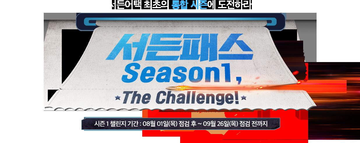 서든어택 최초의 통합 시즌에 도전하라! 서든패스 Season1, The Challenge!