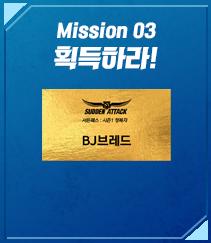 Mission 03 획득하라!