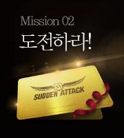 [Mission 02] 도전하라!
