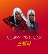 서든패스 2021 시즌2: 스텔라