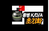 용병 K/D/A 초기화