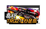 흑사 TRG21 카운트
