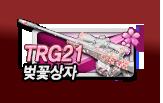 TRG21 벚꽃상자