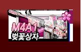 M4A1 벚꽃상자