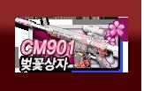 CM901 벚꽃상자