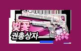벚꽃 권총상자