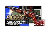 SIG556 데빌상자