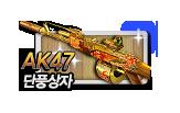 AK47 단풍상자