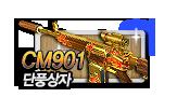 CM901 단풍상자