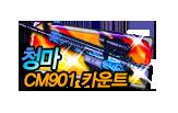 청마 CM901 카운트