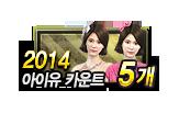 2014 아이유 카운트 5개
