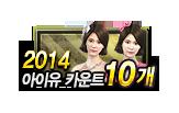 2014 아이유 카운트 10개
