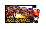 적마 AK47 카운트