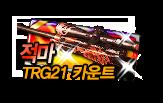 적마 TRG21 카운트