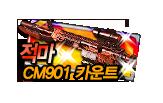 적마 CM901 카운트