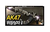 AK47 위장상자Ⅱ