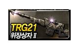 TRG21 위장상자Ⅱ