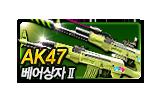 AK47 베어상자Ⅱ