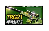 TRG21 베어상자Ⅱ