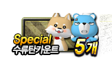 Special 수류탄 카운트 5개