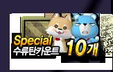 Special 수류탄 카운트 10개