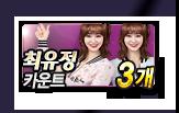 최유정 카운트 3개