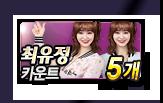 최유정 카운트 5개
