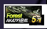 Forest AK47 카운트 5개