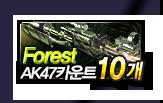 Forest AK47 카운트 10개