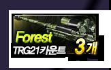 Forest TRG21 카운트 3개