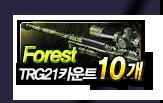 Forest TRG21 카운트 10개