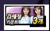 김세정 카운트 3개