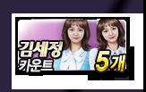 김세정 카운트 5개