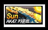 Sun AK47 카운트