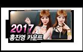 2017 홍진영 카운트