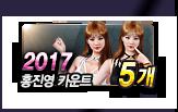 2017 홍진영 카운트 5개