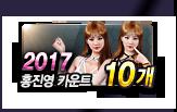 2017 홍진영 카운트 10개